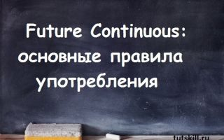 Future Continuous: основные правила употребления