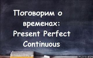 Поговорим о временах: Present Perfect Continuous