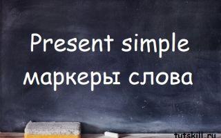 Слова-маркеры Present Simple
