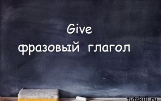 Give фразовый глагол