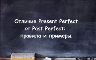 Отличие present perfect от past perfect: правила и примеры