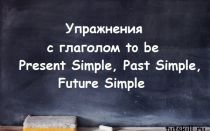 Упражнения с глаголом to be present simple past simple future simple