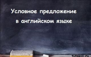 Условное предложение в английском языке