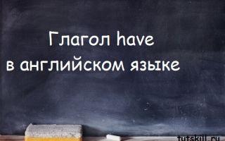 Глагол have в английском языке
