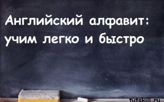 Английский алфавит: учим легко и быстро