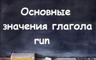 Основные значения глагола run