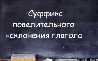 Суффикс повелительного наклонения глагола