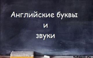 Английские буквы и звуки