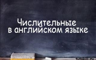 Числительные в английском языке