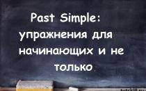 Past Simple: упражнения для начинающих и не только