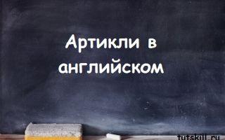 Артикли в английском
