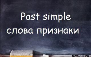Past simple слова признаки