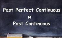 Past Perfect Continuous(Паст Пефект Континиус) и Past Continuous(Паст Континиус)