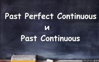 Past Perfect Continuous и Past Continuous
