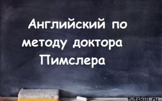 Английский по методу доктора Пимслера