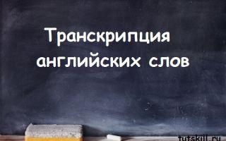 Транскрипция английских слов