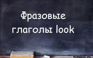 Фразовые глаголы look