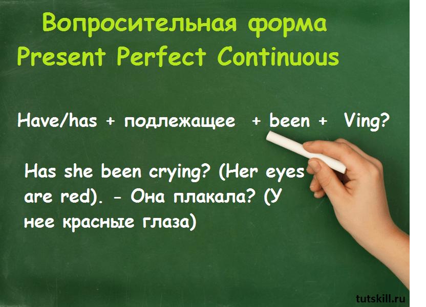 Вопросительная форма Present Perfect Continuous фото