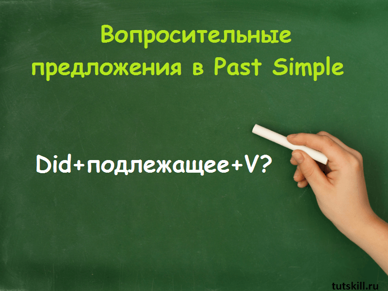 вопросительные предложения в Past Simple фото