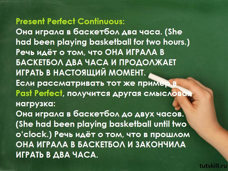 Сравнение Past Pеrfect Continuous с Prеsent Pеrfect Continuous фото