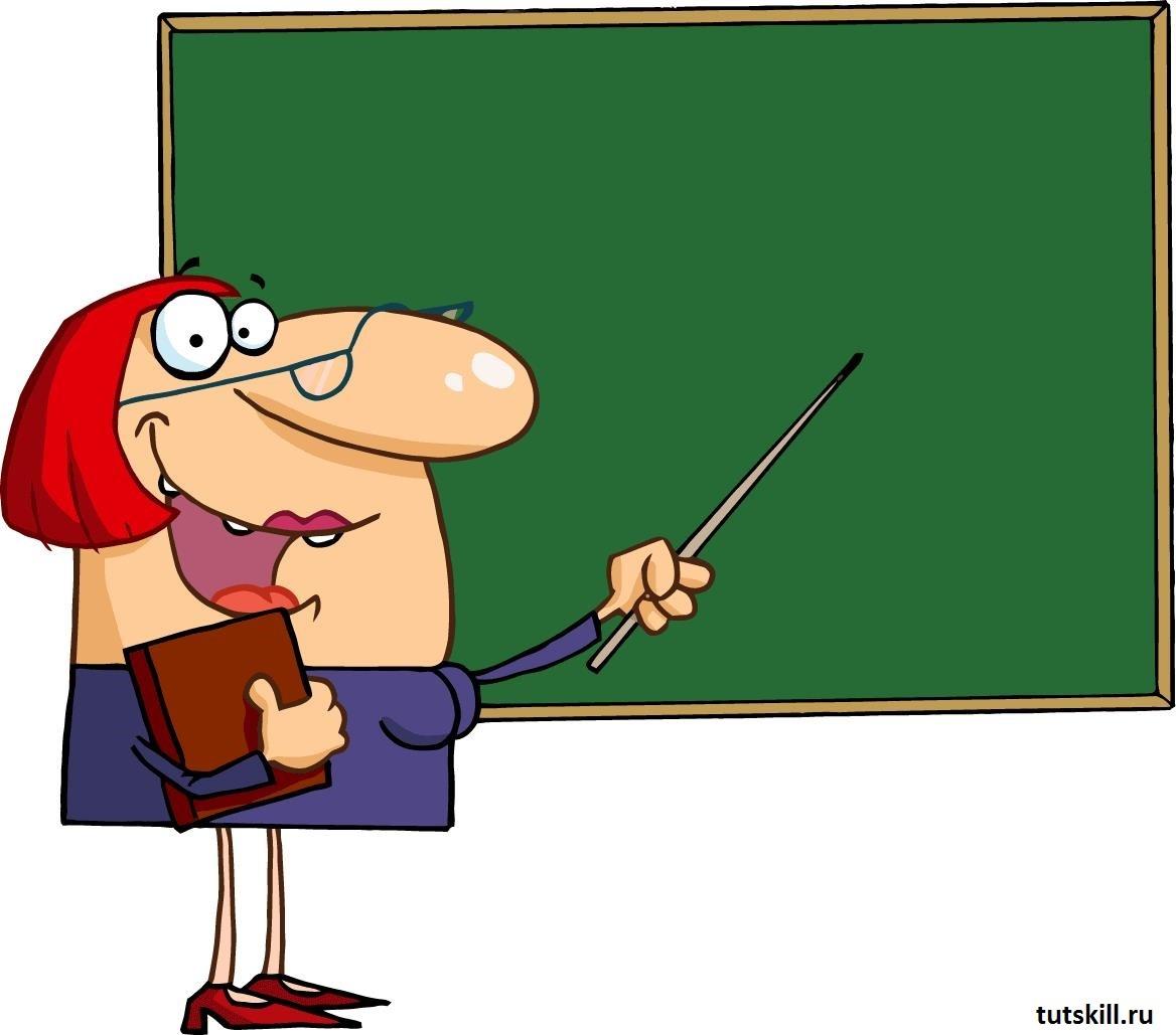 Прикольные картинки про учителя английского, анимация
