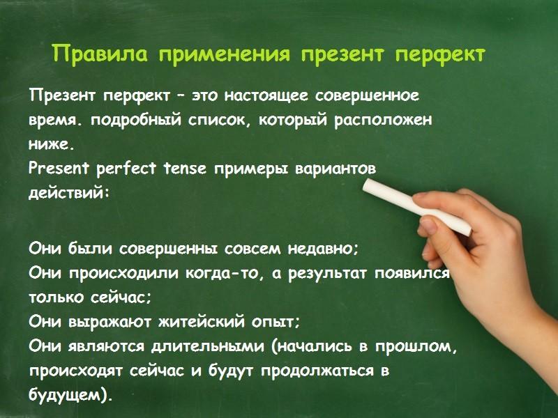 правила применения презент