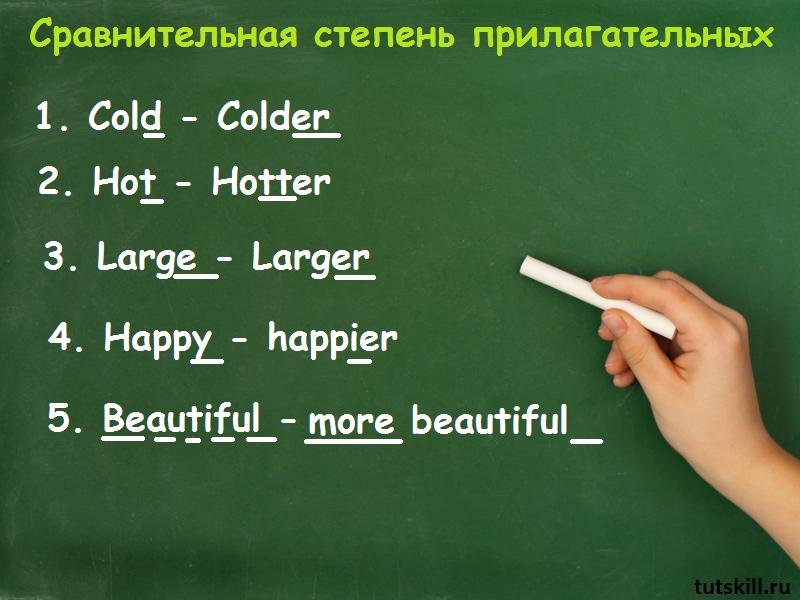 прилагательные сравнительной степени в английском фото