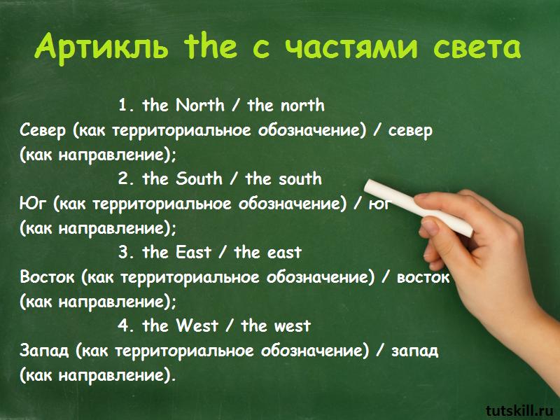 Артикль the с географическими названиями фото