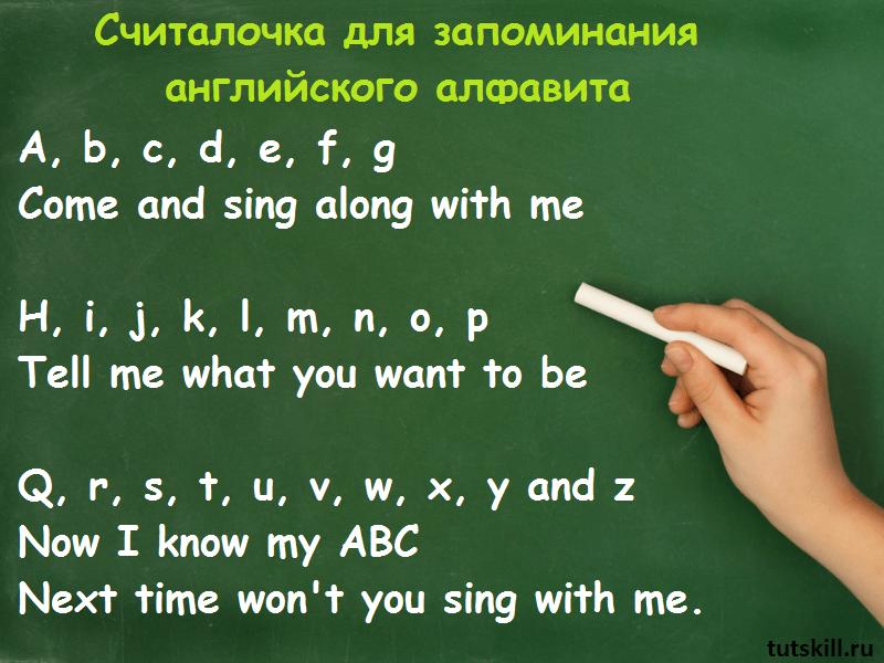 считалочка для алфавита