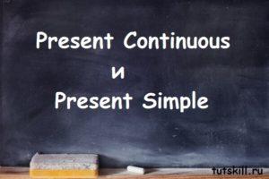 Present Continuous и Present Simple