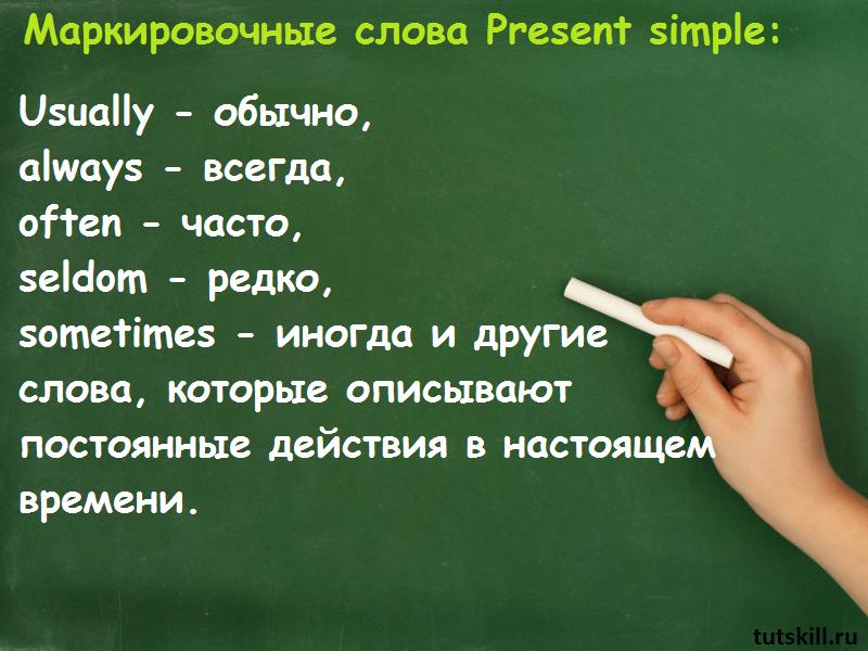 маркировочные слова презент симпл