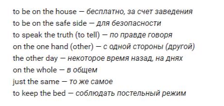 Стойкие словосочетания с участием определенной частички the