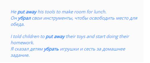 В связке с глаголом away
