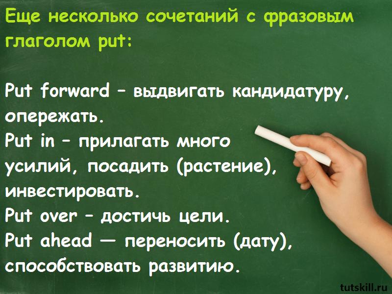 сочетания с фразовым глаголом put