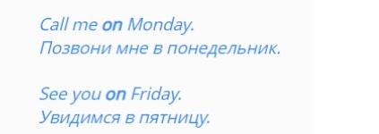 упоминает о дне недели