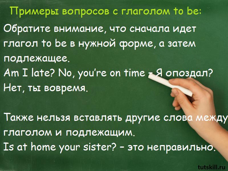 Примеры вопросов с глаголом to be