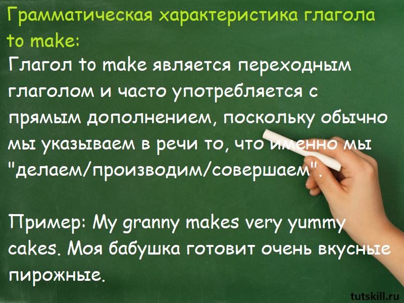 грамматическая характеристика глагола make
