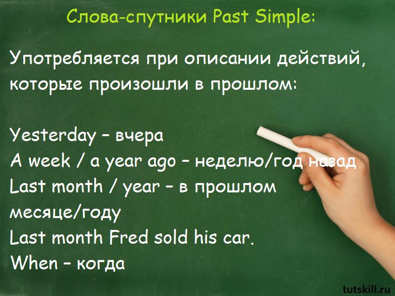 Слова-спутники Past Simple