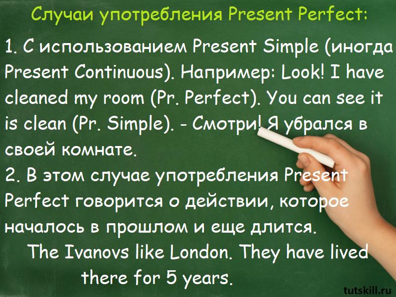 Случаи употребления Present Perfect