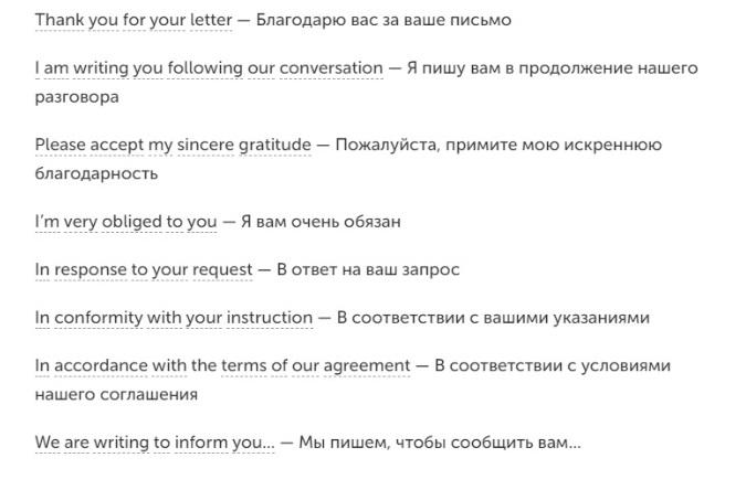 Нужные высказывания для составления письма