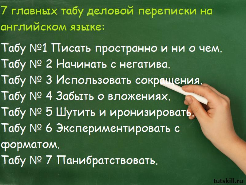 7 главных табу деловой переписки на английском языке